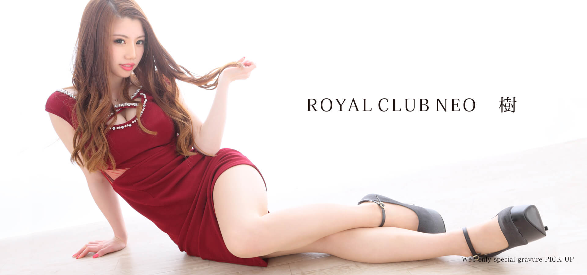大咲 樹 / ROYAL CLUB NEO